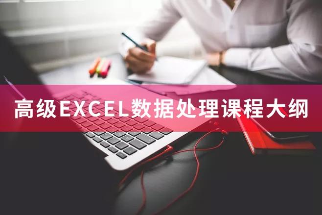 高效excel数据处理课程大纲