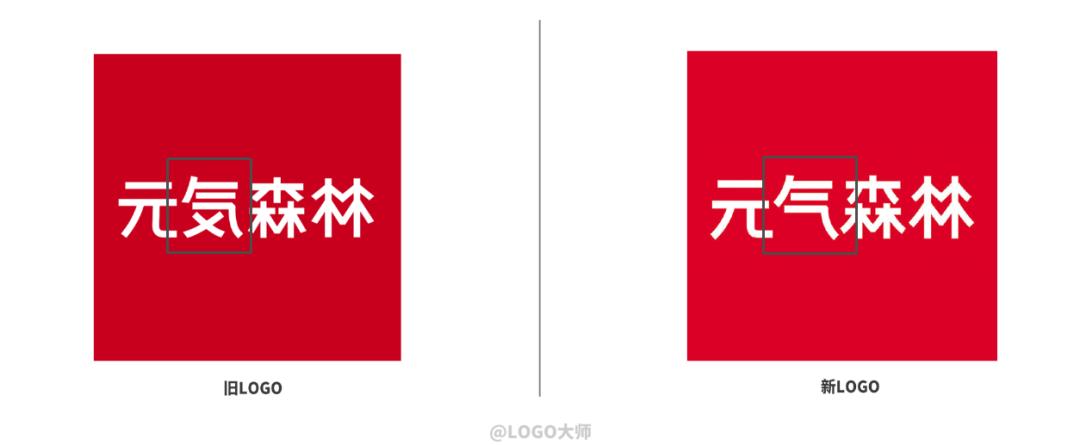 """元气森林更换新LOGO?""""気""""消失了!"""