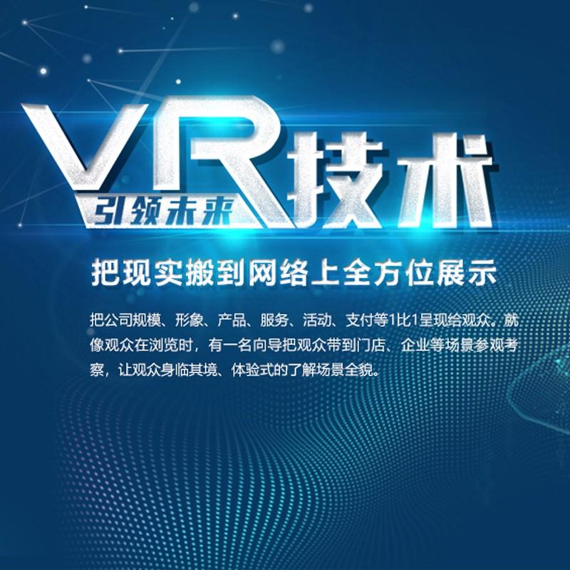 什么是VR直播 该怎样直播