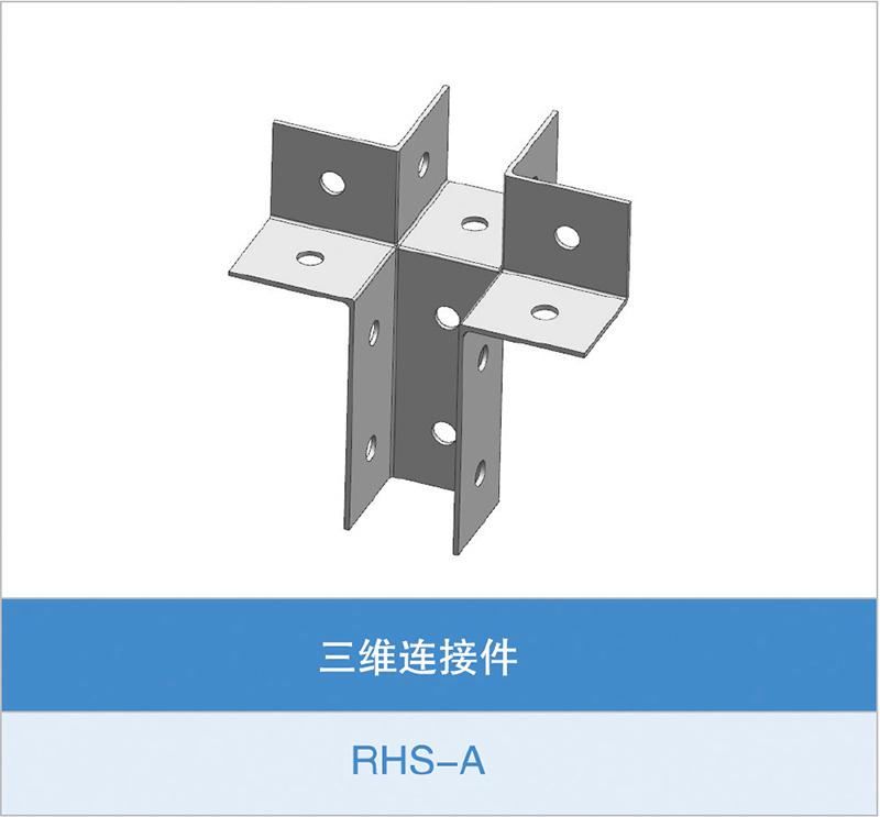 三维连接件(RHS-A)