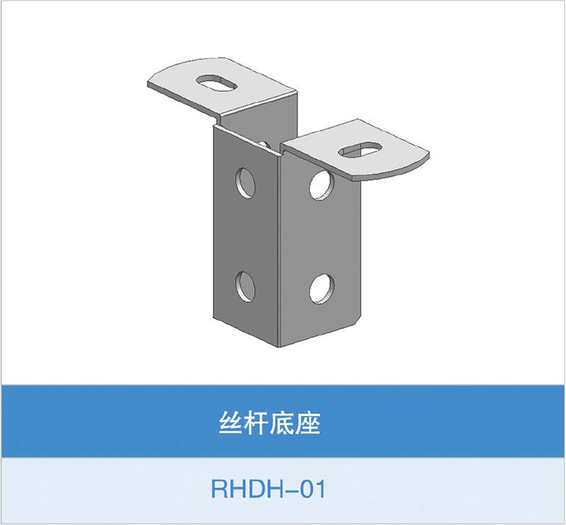 丝杆底座(RHDH-01)