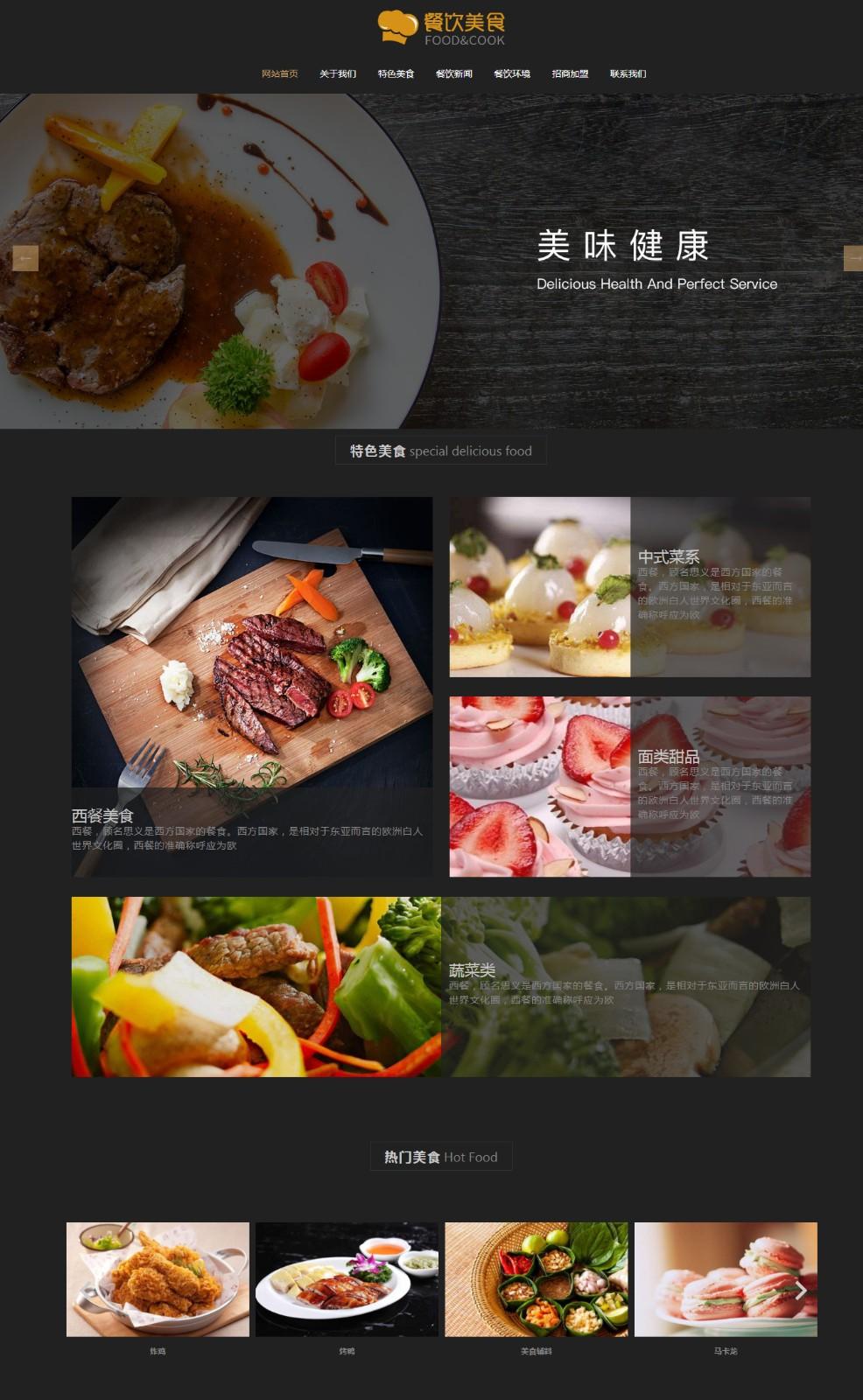 餐饮行业网站建设