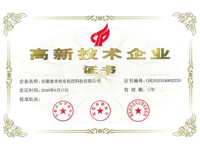 惠禾壮高新技术企业证书