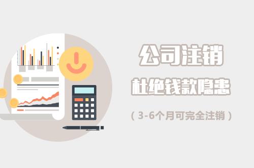 天津代理记账公司告诉你小公司注销麻烦吗?都需要什么流程?