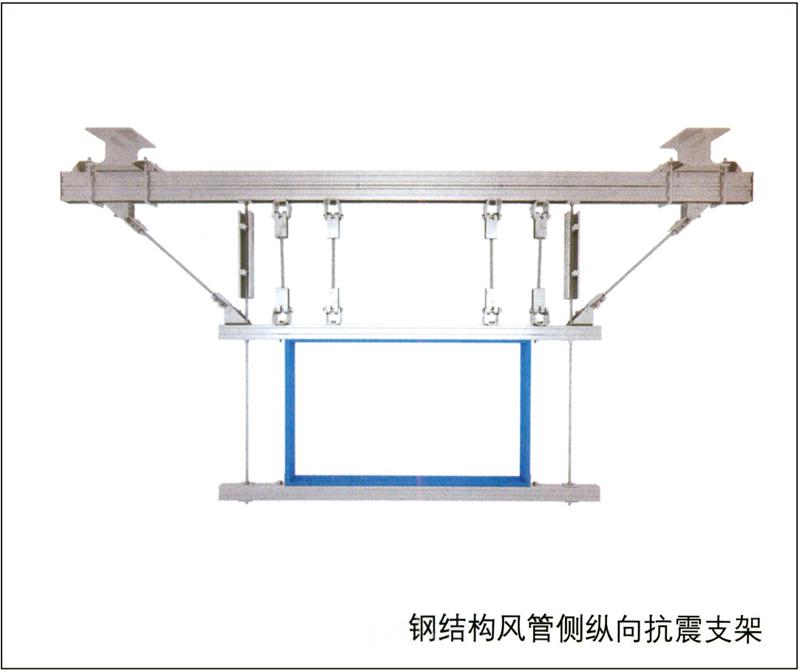 钢结构风管侧纵向抗震支架
