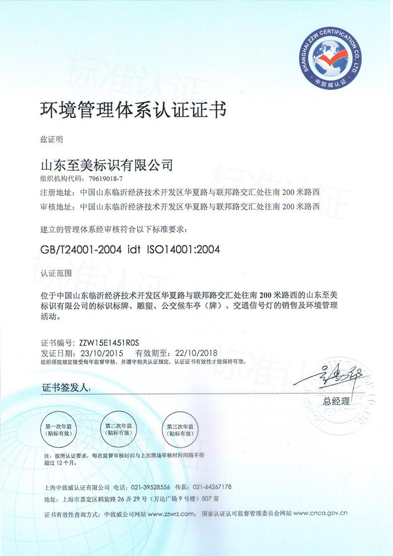 ISO14000认证证书样本