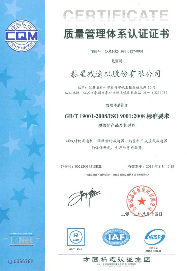 质量管理体系认证2012