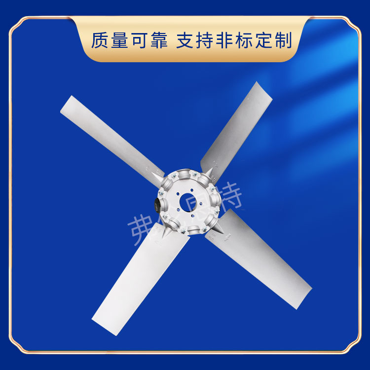 铝合金风扇