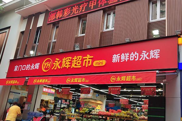 永辉超市迷你店