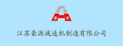 江苏豪源减速机制造有限公司