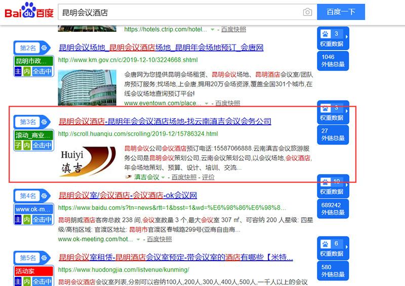 昆明会议酒店网站SEO优化案例