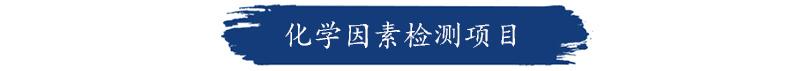 福州职业卫生检测中心