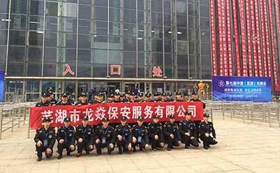 第七届中国科博会