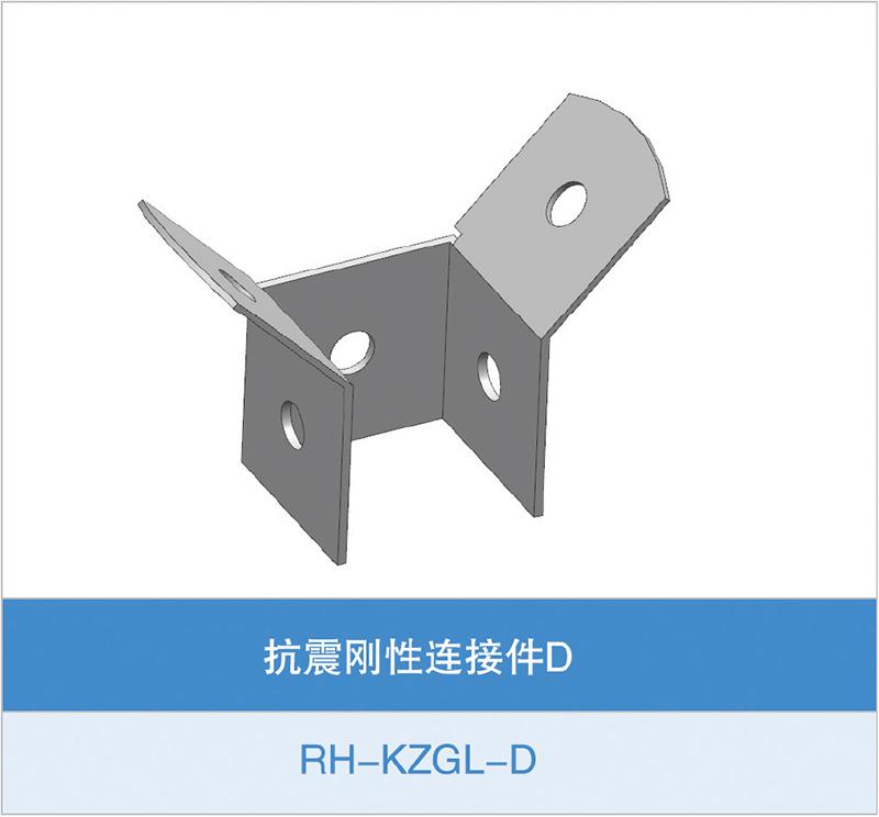 抗震刚性连接件D(RH-KZGL-D)