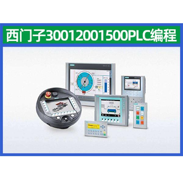 苏州西门子300/1200/1500PLC编程培训