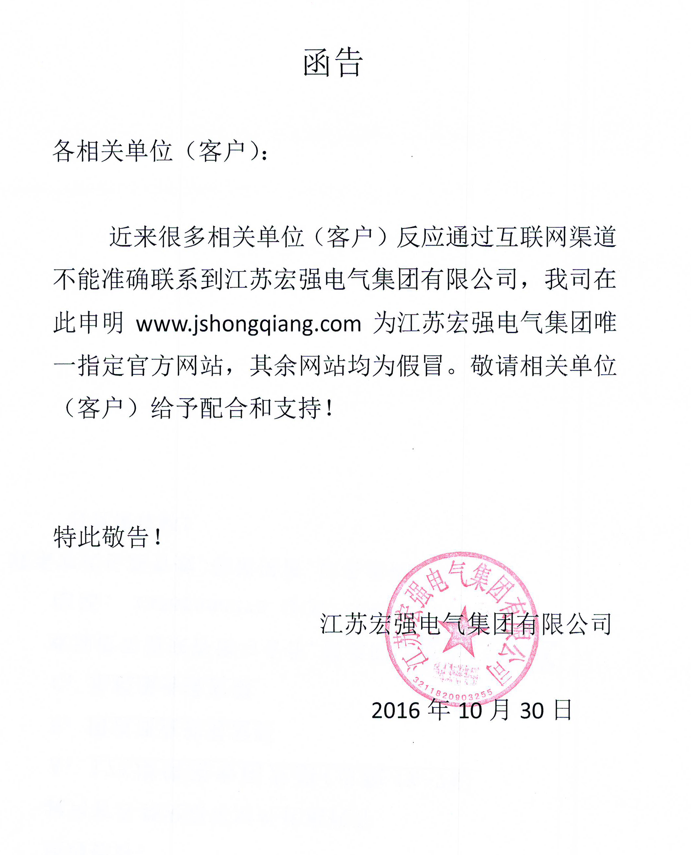 www.jyxiangsu.com為我司官網