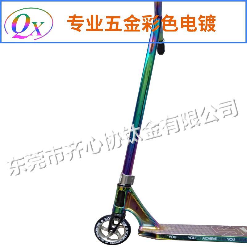 彩色电镀—电动滑板车