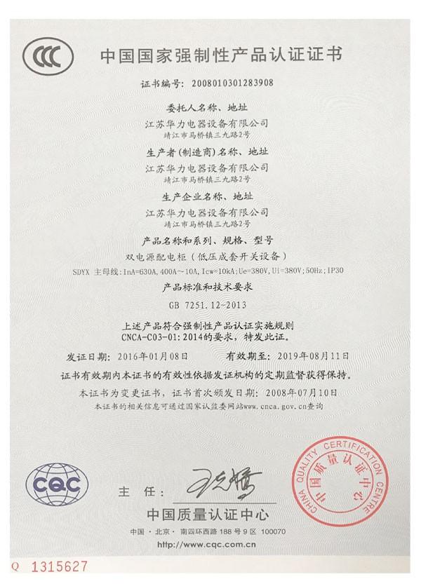 双电源配电柜产品认证证书