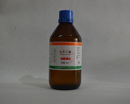 化学试剂公司