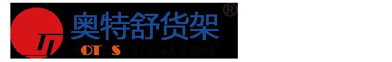 谷歌推广——南京奥特舒仓储设备有限公司
