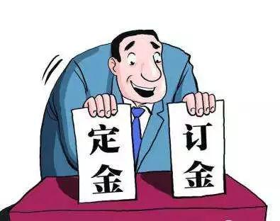 定金、订金、押金、保证金和违约金,您能分清吗?