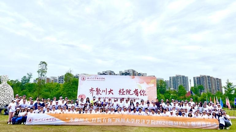 四川大学经济学院MPA主题团建活动