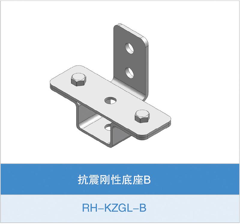 抗震刚性底座B(RH-KZGL-B)