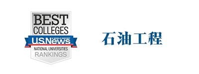 2021年度U.S.News排名