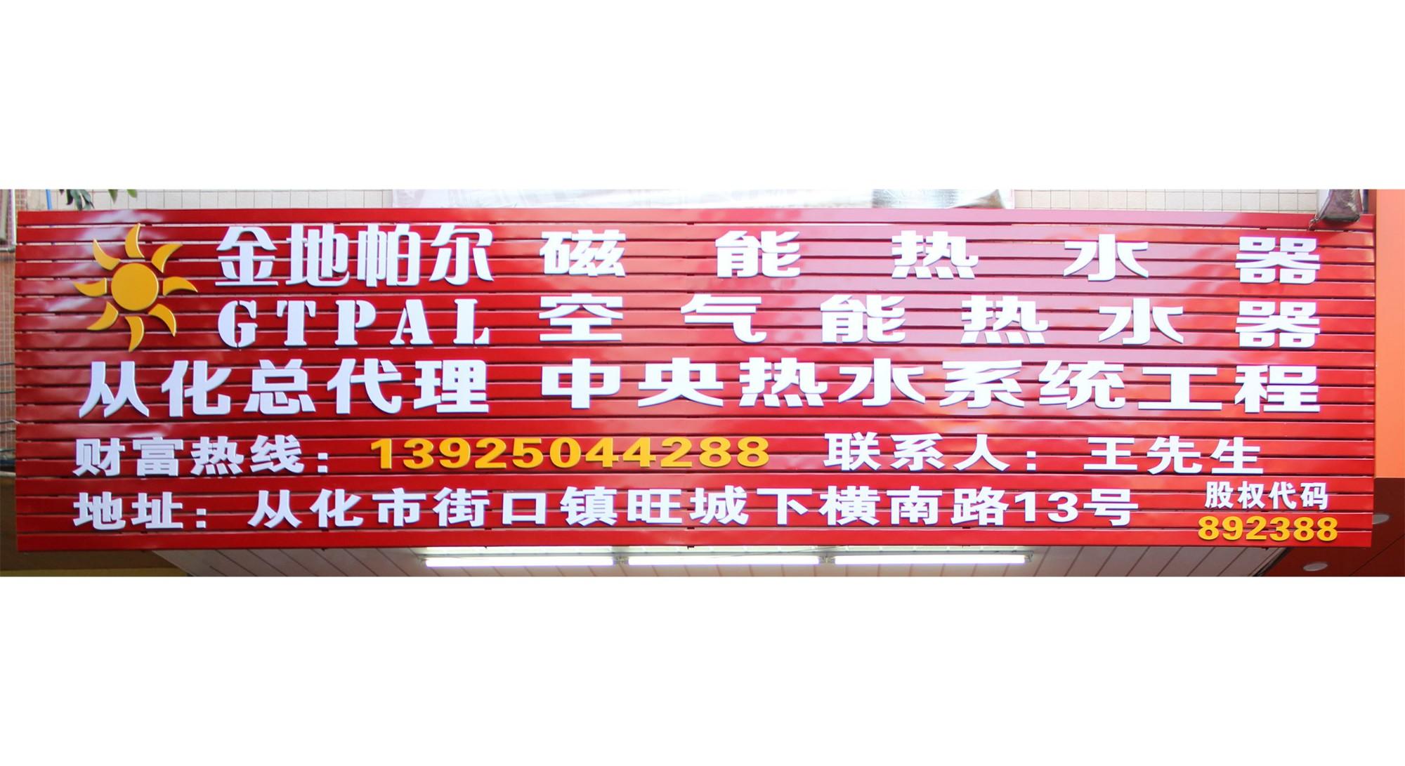 【粤宇资讯】热烈庆祝金地帕尔从化专卖店盛大开业