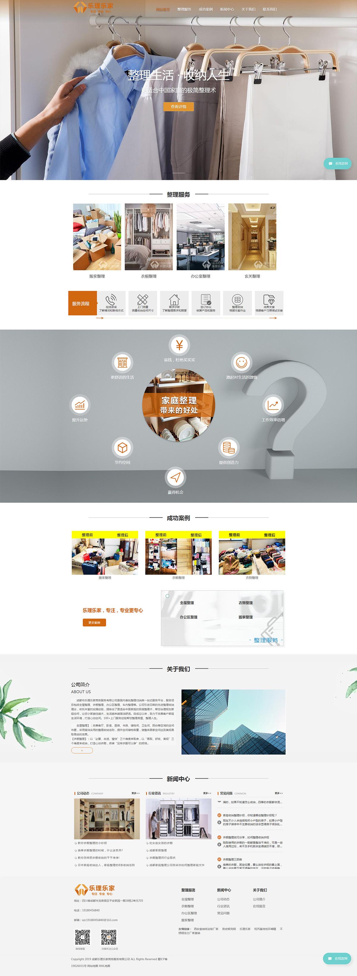 乐理乐家网站建设