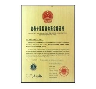 完善计量检测体系合格证书