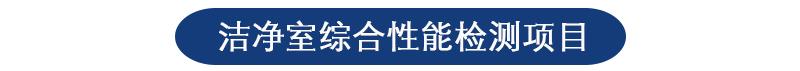 福州洁净室环境检测