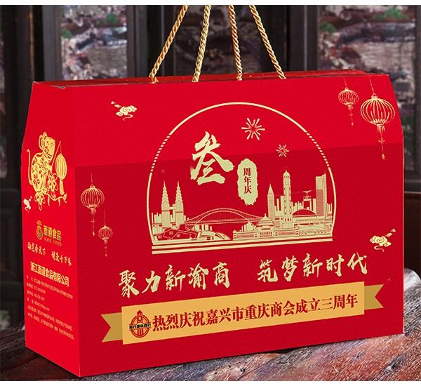 嘉兴市重庆商会礼盒包装设计