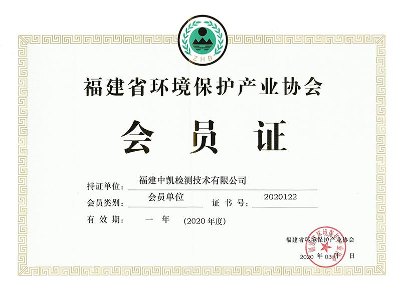 福建省环境保护产业协会会员证