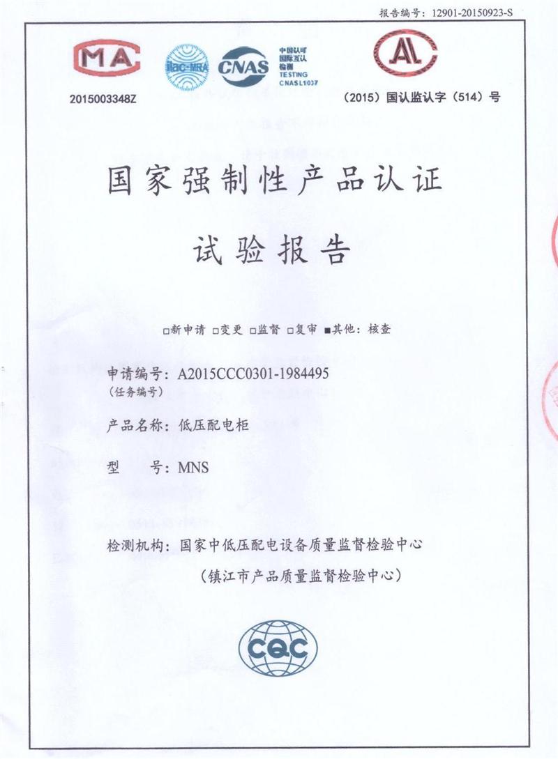 MNS低压配电柜试验报告4000A