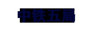 中铁五局西海至察汉诺公路XC—2标