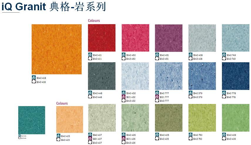 同质透心地板—Granit