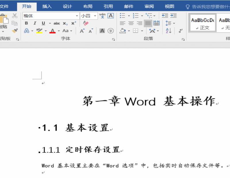 天津办公软件培训叫你Word中如何形成目录