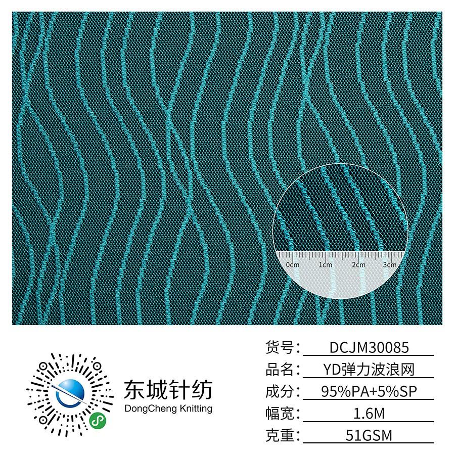 弹力网布 有弹提花面料 弹力经编面料 弹力提花布料 长乐东城针纺 小程序制作