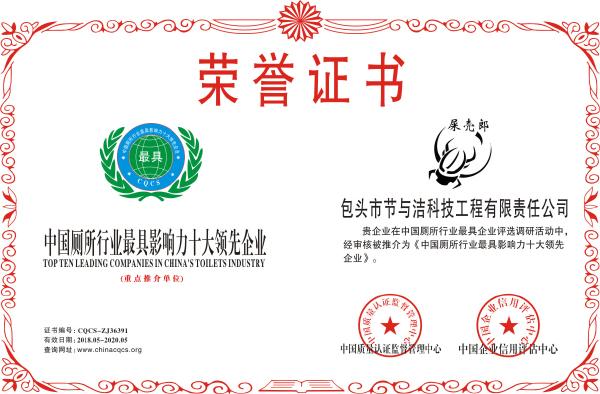 中国厕所行业影响力十大企业