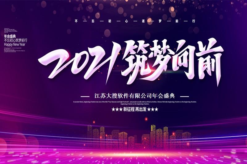 不忘初心,筑梦前行!2020江苏大搜年会庆典圆满落幕