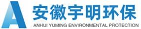 安徽宇明环保科技有限公司