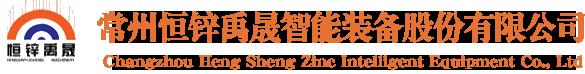 常州恒锌禹晟智能装备股份有限公司