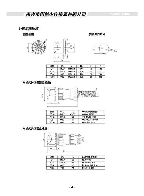 FQ系列防水圆形航空插头、电连接器、接插件
