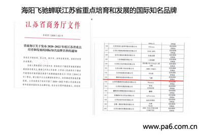 """海阳""""飞驰""""再入省重点培育和发展的国际知名品牌"""