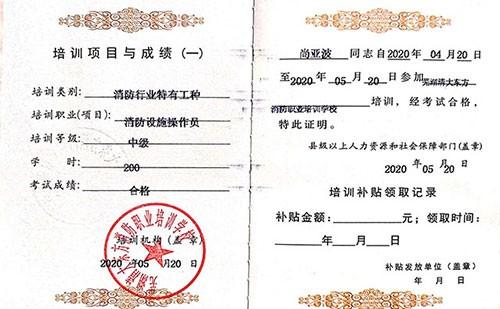 尚亚波中级消防证