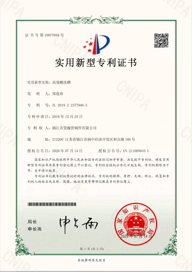 高效酸洗槽实用新型专利证书