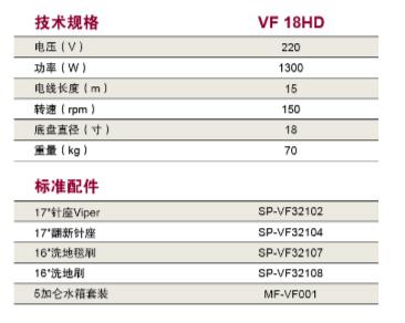 威霸VF 18HD 多功能单擦机