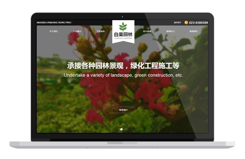 重庆白果园林景观工程有限公司