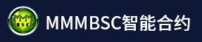 MMMBSC智能合约系统
